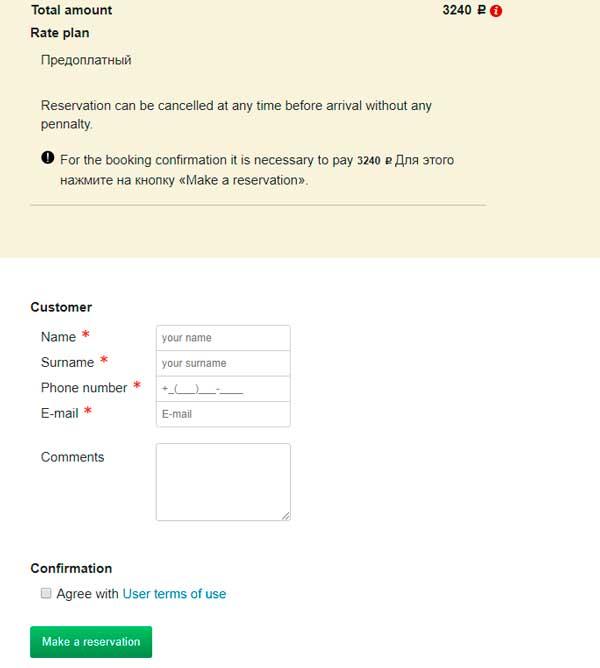 Пользовательское соглашение оплата онлайн